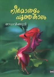 Neermathalam